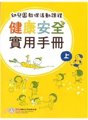 幼兒園教保活動課程:健康安全實用手冊(二冊)