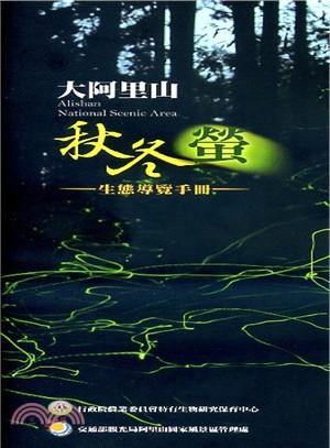 大阿里山秋冬螢生態導覽手冊