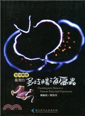海洋舞者:臺灣的多歧腸海扁蟲