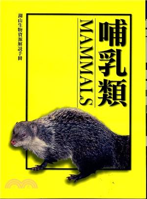 湖山生物資源解說手冊:哺乳類