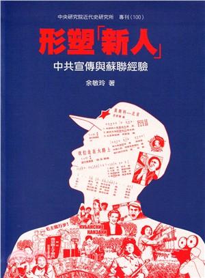形塑「新人」:中共宣傳與蘇聯經驗