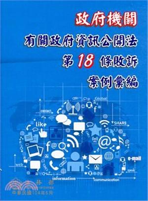 政府機關有關政府資訊公開法第18條敗訴案例彙編