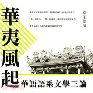 華夷風起:華語語系文學三論