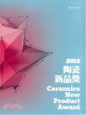 2015陶瓷新品獎