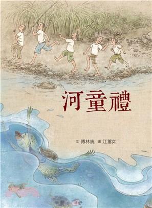 河童禮(附CD、DVD)