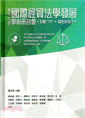國際經貿法學發展學術研討會論文集