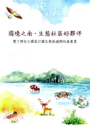 國境之南‧生態社區好夥伴:墾丁與台江國家公生態旅遊與社區產業