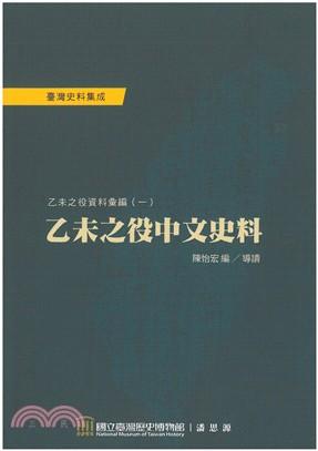 乙未之役中文史料:乙未之役資料彙編(一)
