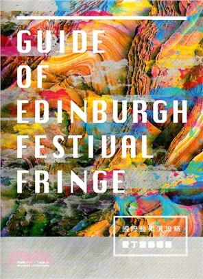 國際藝術展攻略:愛丁堡藝穗節