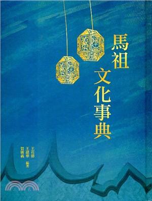 馬祖文化事典