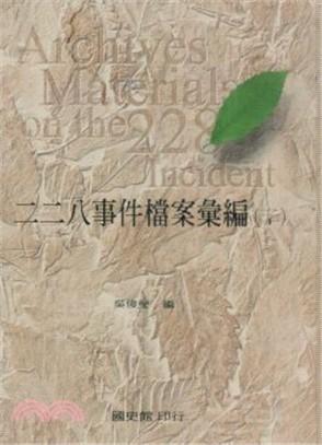 二二八事件檔案彙編(二十):臺中縣政府檔案