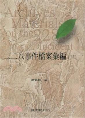 二二八事件檔案彙編(廿二):彰化縣政府檔案