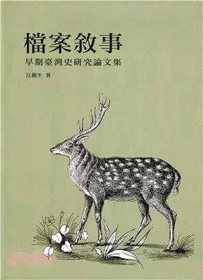 檔案敘事:早期臺灣史研究論文集