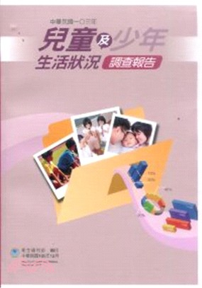 兒童及少年生活狀況調查報告,兒童篇