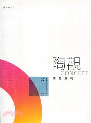 陶觀研究集刊2015-2016