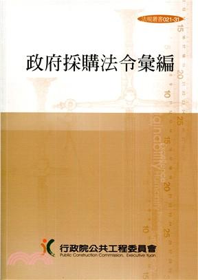 政府採購法令彙編(第32版)