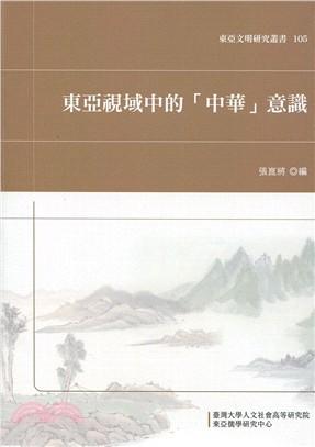 東亞視域中的「中華」意識