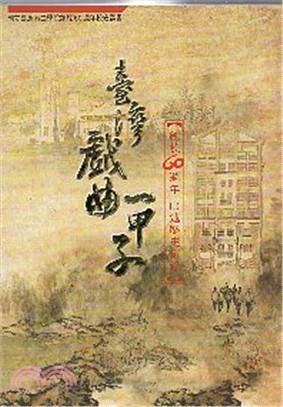 《臺灣戲曲一甲子》:國立臺灣戲曲學院創校60週年口述歷史輯錄