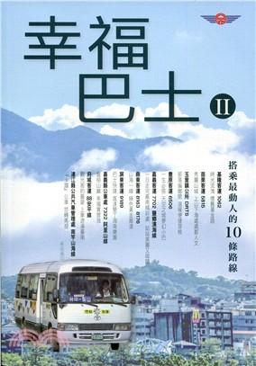 幸福巴士Ⅱ:搭乘最動人的10條路線