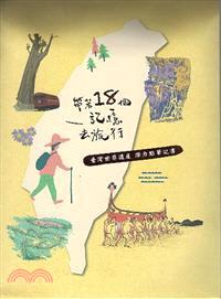 帶著18個記憶去旅行:臺灣世界遺產潛力點筆記書