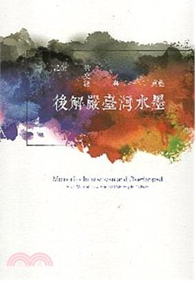 記憶的交織與重疊 :  後解嚴臺灣水墨 = Memories Interwoven and Overlapped: Post-Martial Law Era Ink Painting in Taiwan /