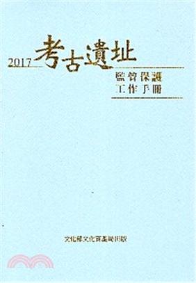 2017考古遺址監管保護工作手冊