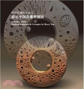 不可思議的生命力:游忠平陶瓷雕塑個展