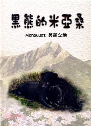 黑熊的米亞桑