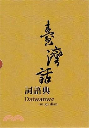 臺灣話詞語典
