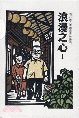 浪漫之心 : 葉石濤文學地景作品選集(一)(共二冊)