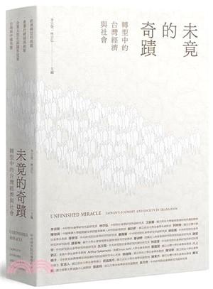 未竟的奇蹟:轉型中台灣的經濟與社會