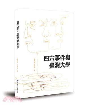 四六事件與臺灣大學