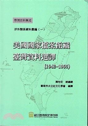 美國國家檔案館藏臺灣資料選譯(1942-1960)