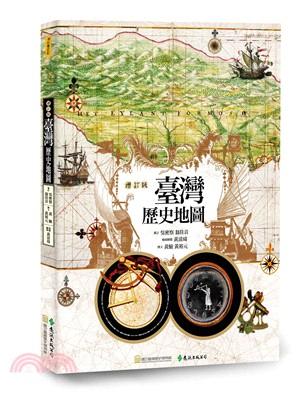 臺灣歷史地圖