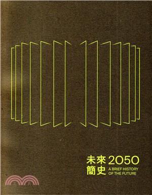 2050未來簡史 = 2050. A Brief History of The Future