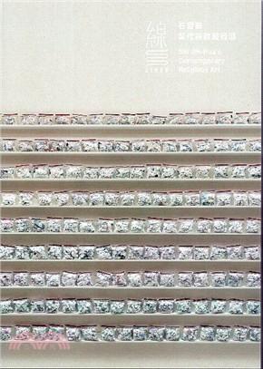 線:石晉華當代宗教藝術展