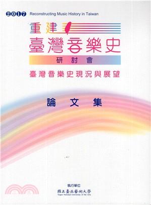 重建臺灣音樂史研討會論文集,臺灣音樂史現況與展望