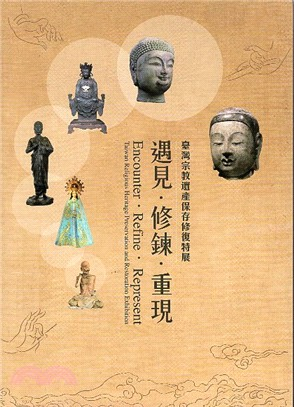 遇見.修鍊.重現:臺灣宗教遺產保存修復特展