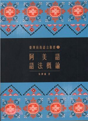 臺灣南島語言叢書01:阿美語語法概論