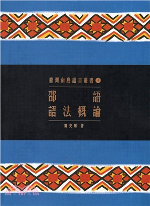 臺灣南島語言叢書04:邵語語法概論
