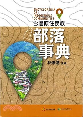 台灣原住民族部落事典. = Encyclopedia of Taiwanese indigenous communities.