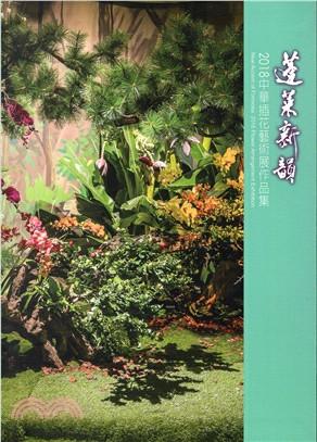 蓬萊新韻:2018中華插花藝術展作品集