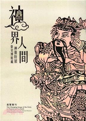 神界.人間: 臺史博館藏神像特展
