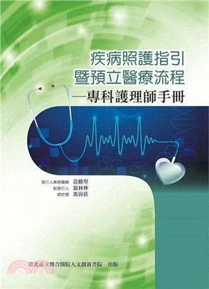 疾病照護指引暨預立醫療流程-專科護理師手冊