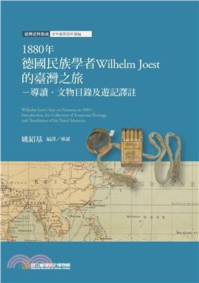 1880年德國民族學者Wilhelm Joest的臺灣之旅:導讀.文物目錄及遊記譯註