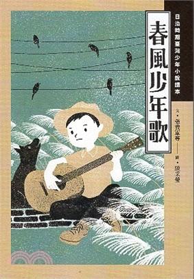春風少年歌 : 日治時期臺灣少年小說讀本