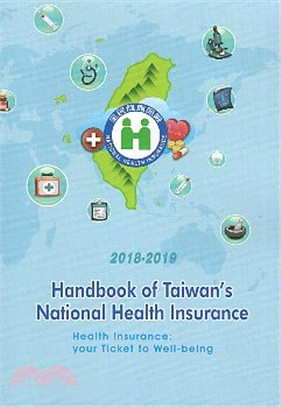 2018-2019 Handbook of Taiwan's National Health Insurance(英文版)