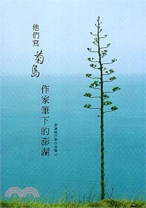 他們寫菊島 : 作家筆下的澎湖