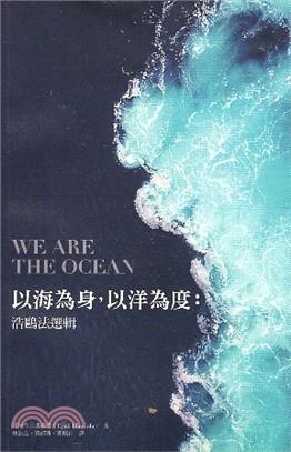 以海為身,以洋為度 : 浩鷗法選輯 = We Are the Ocean.