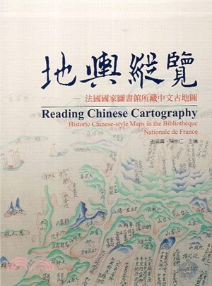 地輿縱覽 : 法國國家圖書館所藏中文古地圖 = Reading Chinese Cartography : Historic Chinese-Style Maps in The Bibliotheque Nationale de France